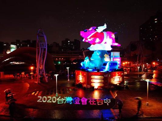 台媒:2019台湾灯会圆满落幕 台中将接办2020台湾灯会