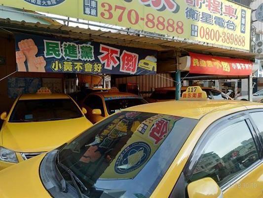 高雄出租司机:在高雄做生意感觉比民进党时期好很多