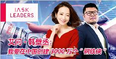 """BrainCo韩璧丞 :我要在中国创建3000万个""""钢铁侠"""""""