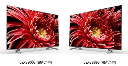 """突破""""音画""""黑科技 索尼4K HDR液晶电视上市"""