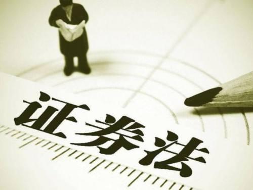 今年将修改证券法 重点推进四方面立法工作