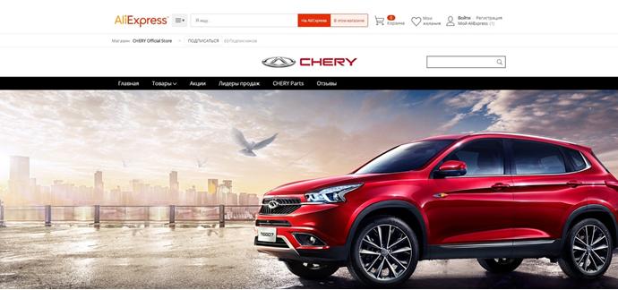 阿里速卖通在俄罗斯推网上购车服务 可一键下单