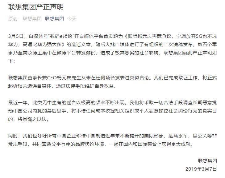 联想集团声明:杨元庆从未发表5G不选华为言论