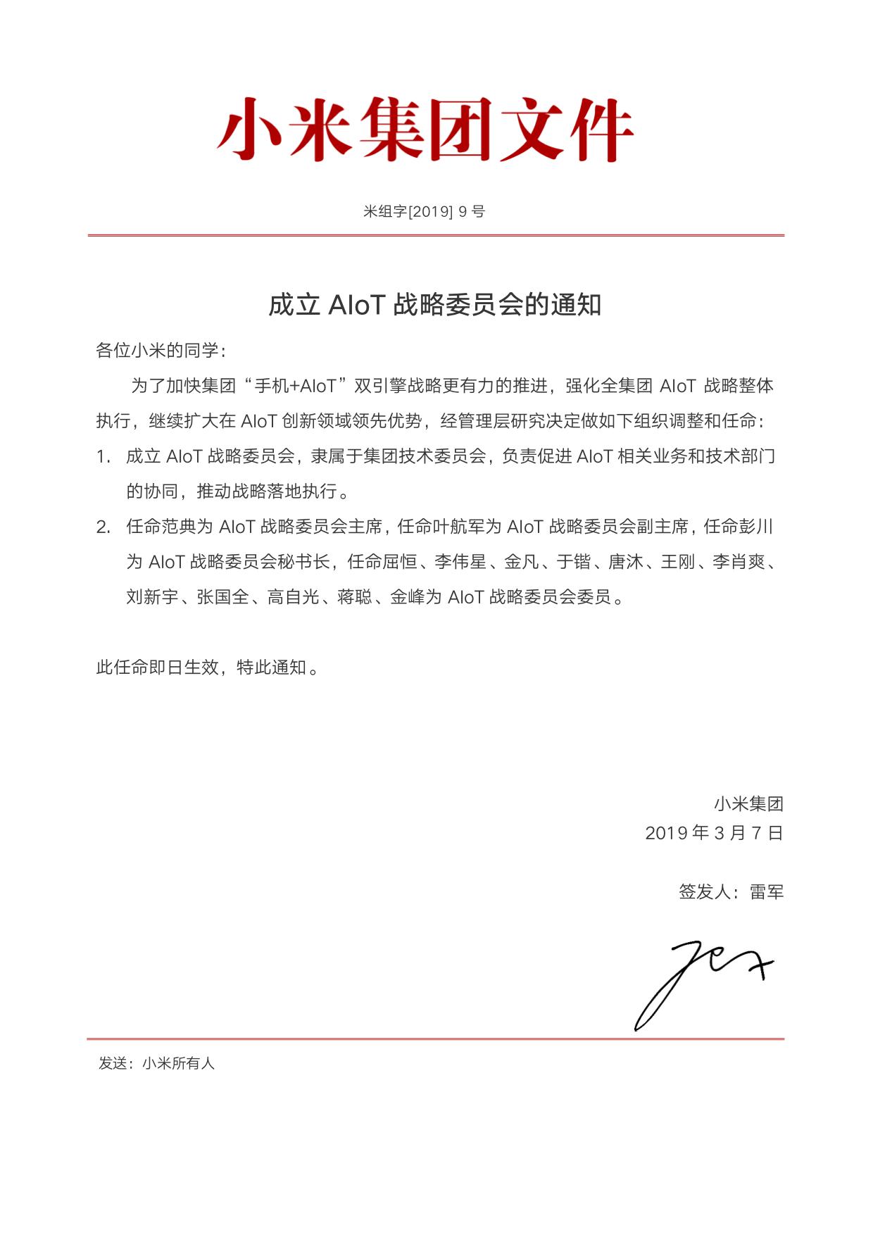小米成立AIoT战略委员会  5年100亿All in AIoT落地加速