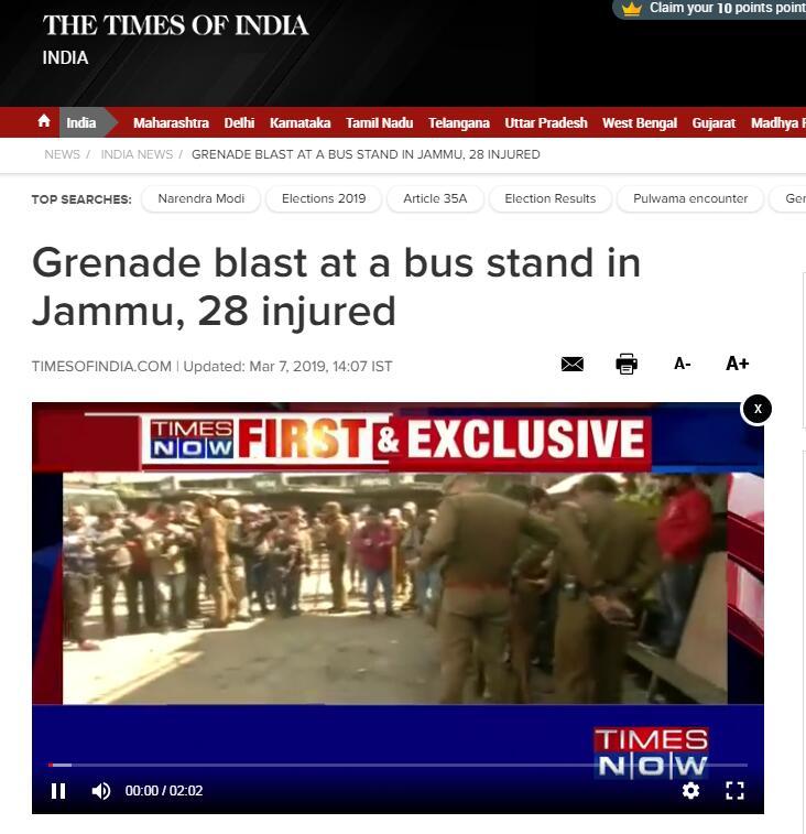 印度查谟突发手榴弹袭击事件 致28人受伤