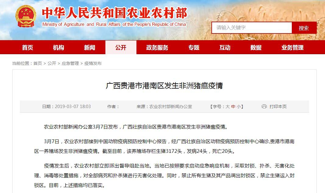 广西贵港市一养殖场发生非洲猪瘟疫情 发病24头,死亡20头