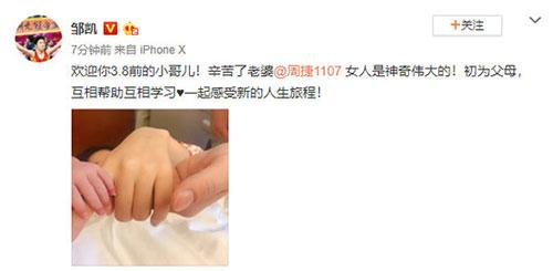 恭喜!奥运冠军邹凯宣布当爸:欢迎小哥儿