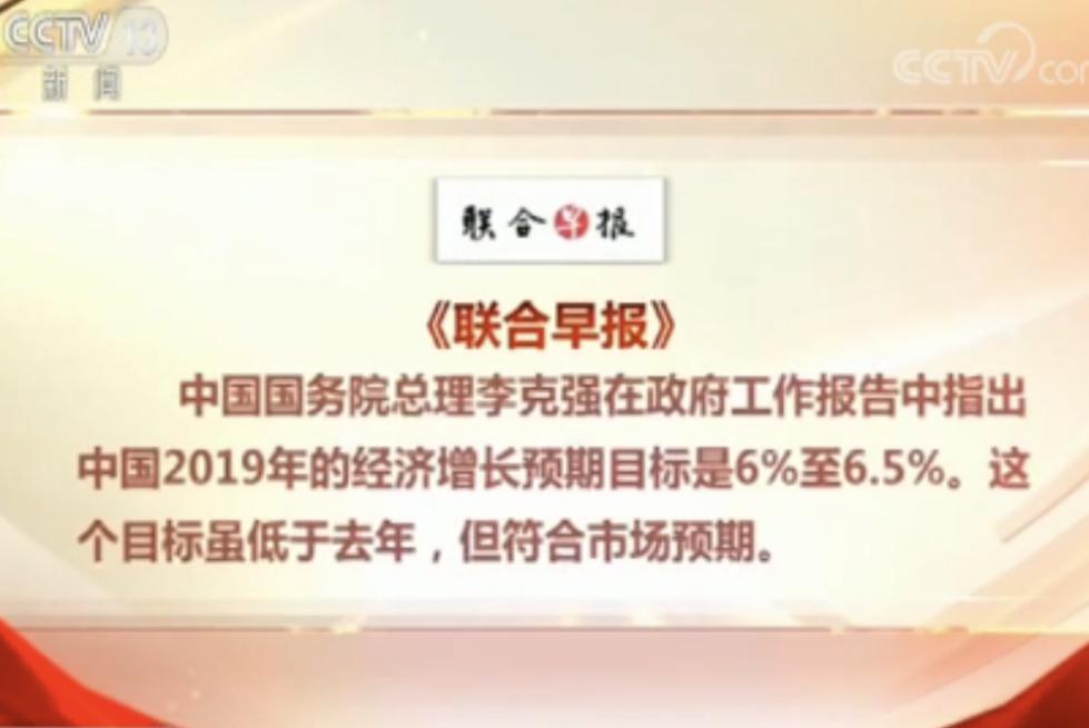 【世界看两会】外媒:中国经济增速目标符合预期