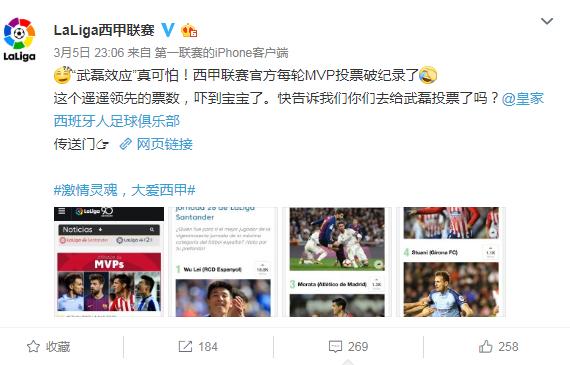 武磊刷新西甲每轮MVP投票纪录