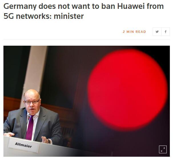 德经济部长:不想排除任何企业参与5G竞争,包括华为