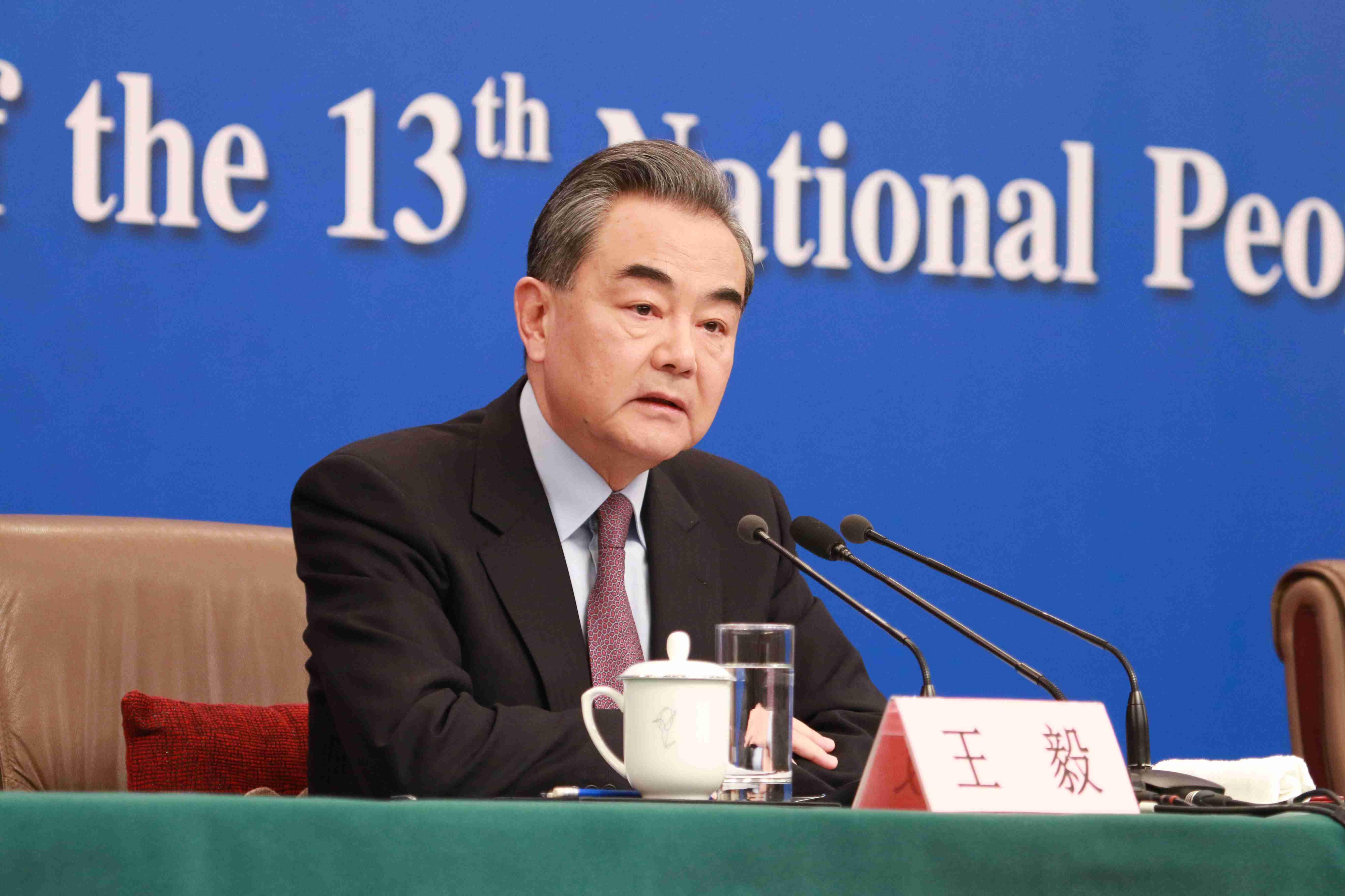 国务委员兼外交部长王毅谈中国外交政策和对外关系记者会