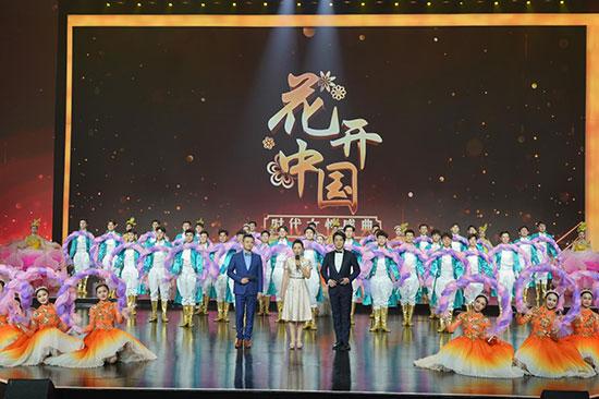 中央广播电视总台《花开中国-时代女性盛典》