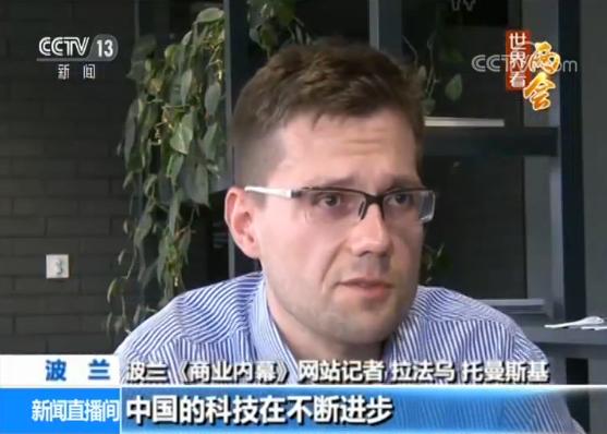 【世界看两会】波兰媒体记者关注中国科技创新与减贫