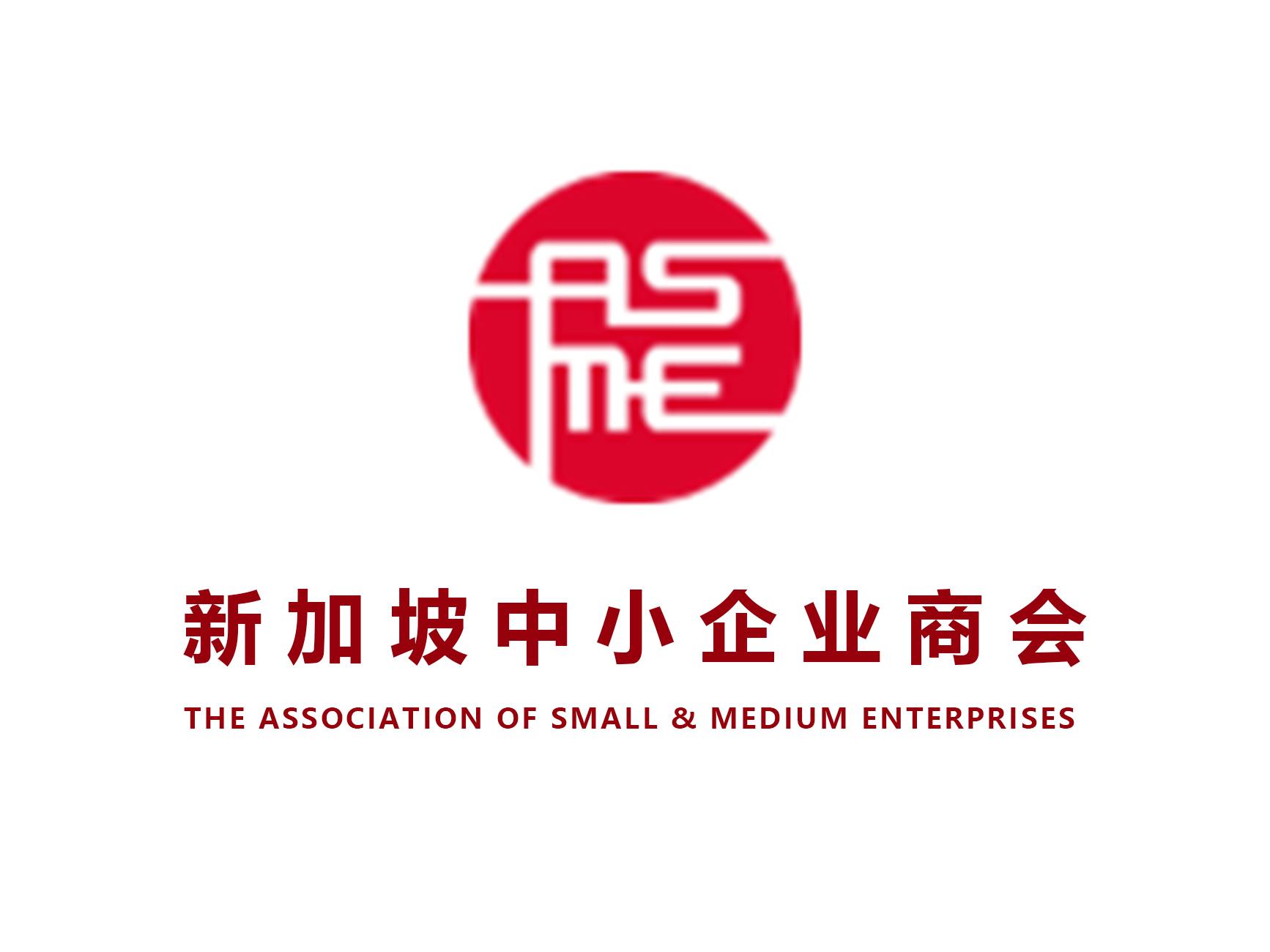 新加坡中小企业商会/ASME
