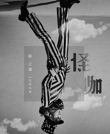 薛之谦《怪咖》实体专辑开启预售 收录十首经典
