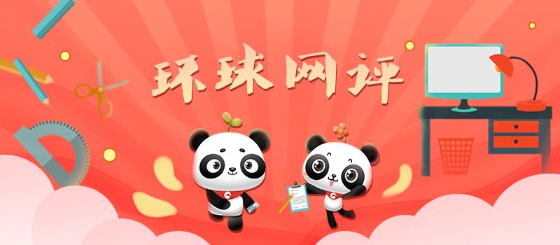 环球网2019两会系列网评之五:坚持党的领导,中国外交世界喝彩