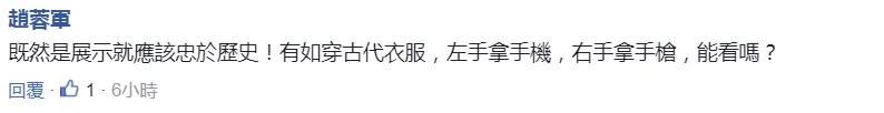 """抗日战车遭""""无厘头""""改装,网友:台军作践历史"""