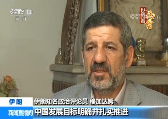 【世界看两会】伊朗知名评论员积极评价中国成就