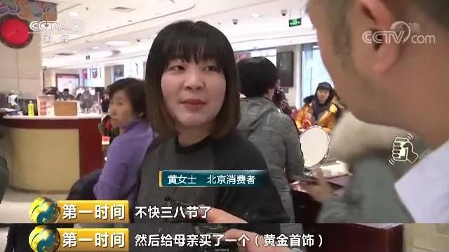"""黄金柜台被""""占领"""",人人从从众众…是你吗,中国大妈?"""