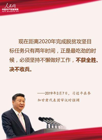 习近平在甘肃代表团谈脱贫攻坚:不获全胜 决不收兵