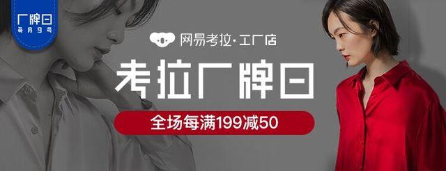 助力东方品质生活,网易考拉全球工厂店推真丝厂牌日
