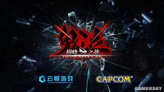 《鬼泣5》今日发售 正版手游《鬼泣-巅峰之战》年内开放体验