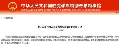 驻克赖斯特彻奇总领馆:车祸受伤中国公民情况基本稳定