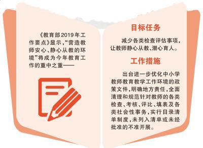 为教师减负 代表委员:尽快启动立法明确教师权责