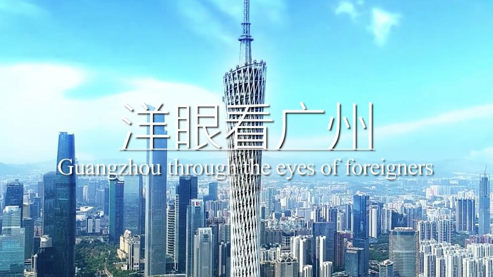 洋眼看广州