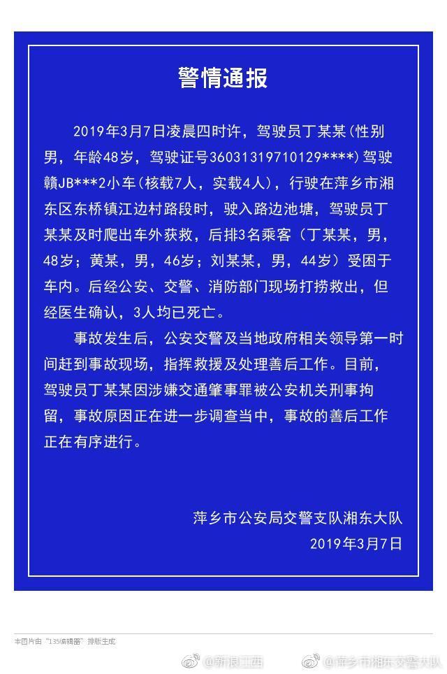 江西萍乡一小车落水3乘客不幸死亡 司机被刑事拘留