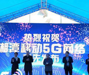 湖南首个高校5G基站开通