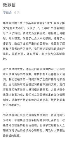 华住集团就公号文章侮辱女性道歉:痛心反省