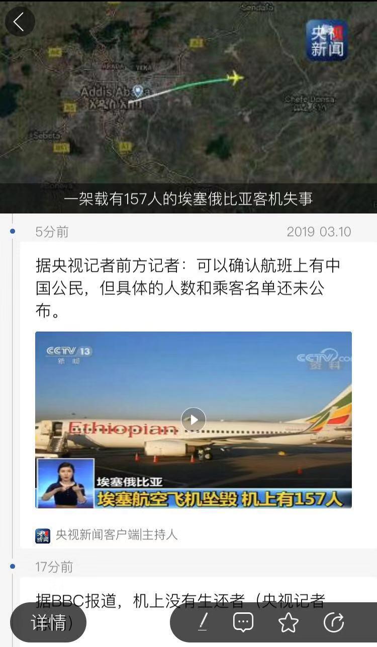 埃塞航空:坠机没有幸存者,CEO抵达事故现场
