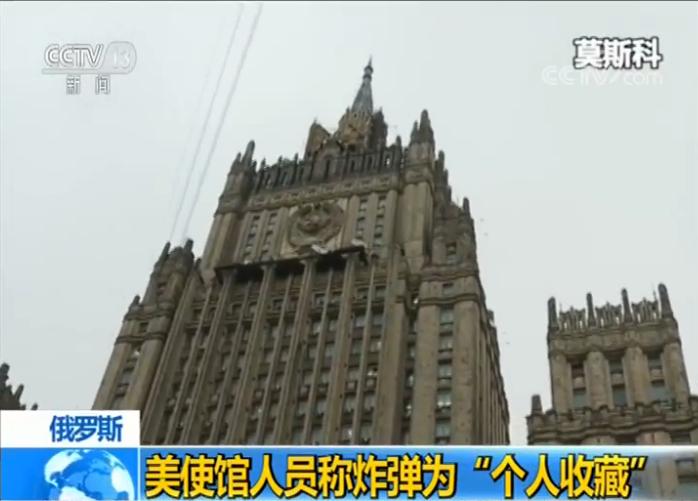 携带炸弹?美使馆人员在莫斯科机场被查