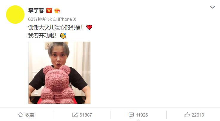 李宇春低调庆生,玉米爱心基金:她拿100万建黄房子