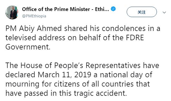 坠机致157人遇难 埃塞俄比亚宣布3月11日为全国哀悼日