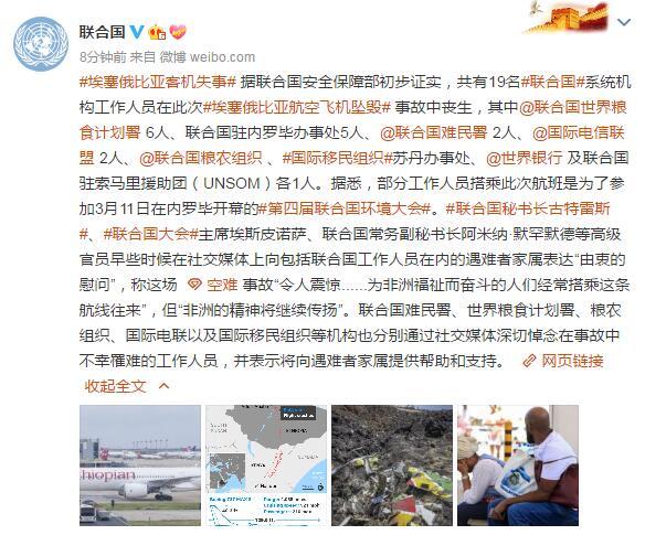 联合国:共有19名工作人员在埃塞俄比亚航空坠机事故中丧生