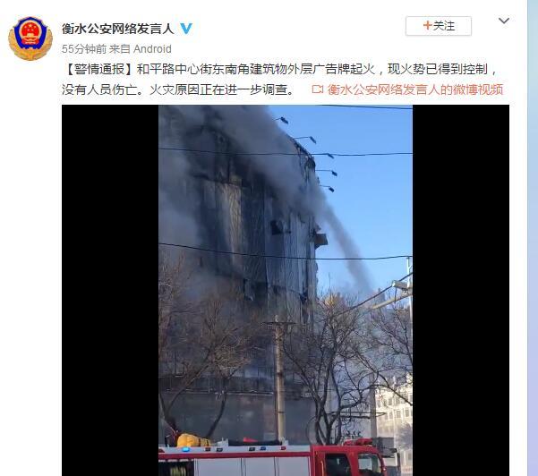 河北衡水一建筑外层广告牌起火 无人员伤亡