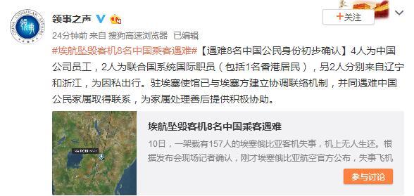 埃航失事客机遇难8名中国公民身份初步确认