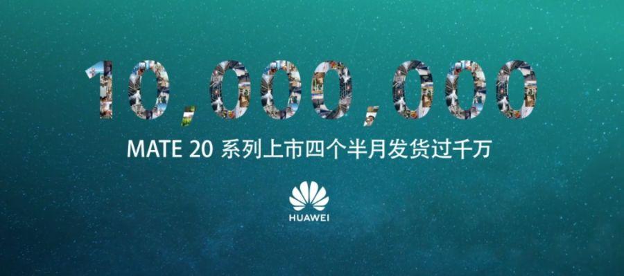 华为Mate 20系列发货量全球超过1000万台