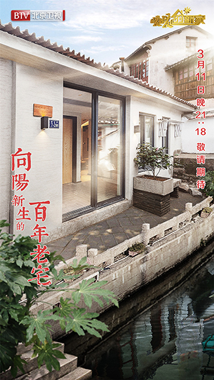 北京卫视《暖暖的新家》让百年老宅向阳重生
