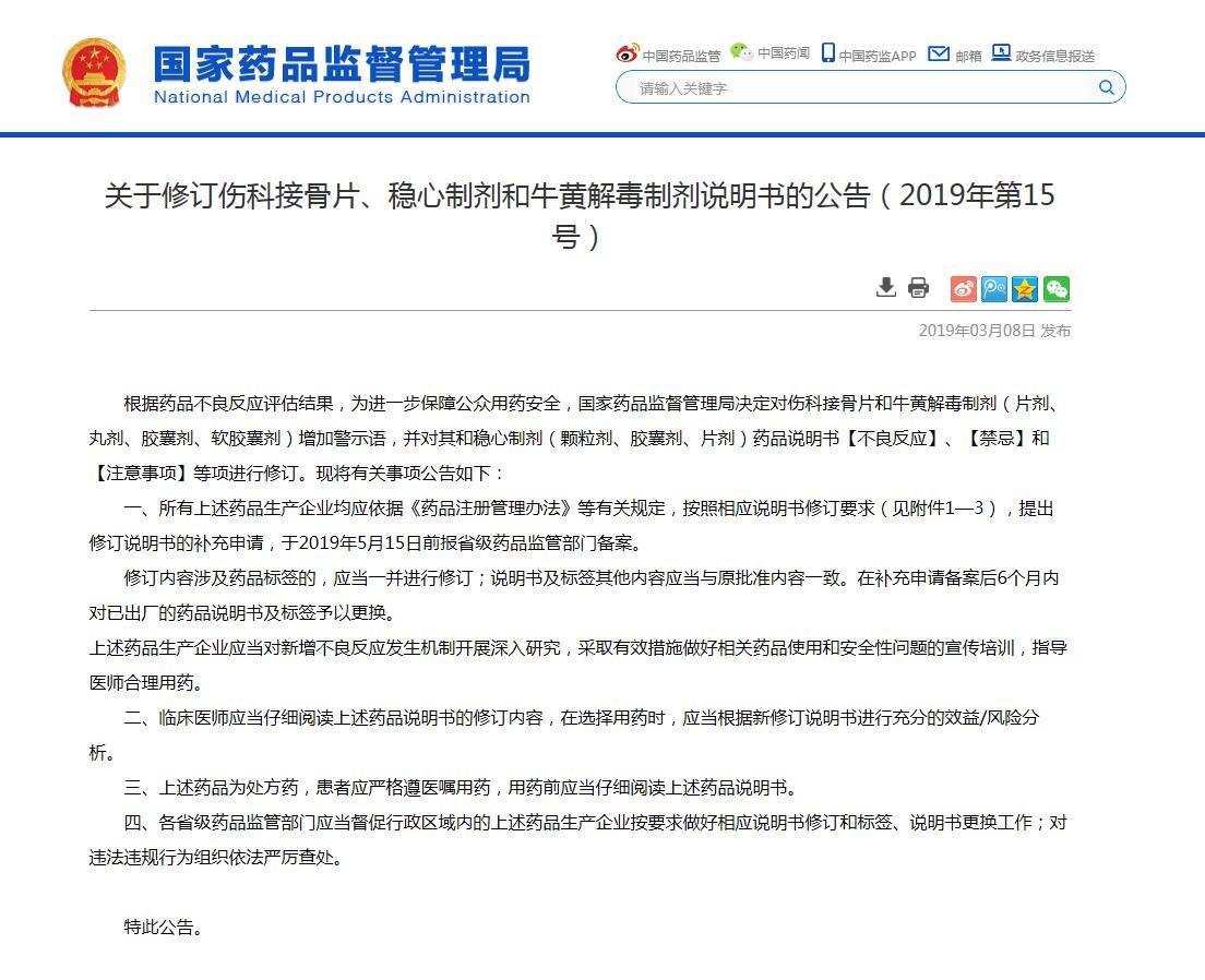 国家药监局:牛黄解毒片孕妇婴幼儿禁用