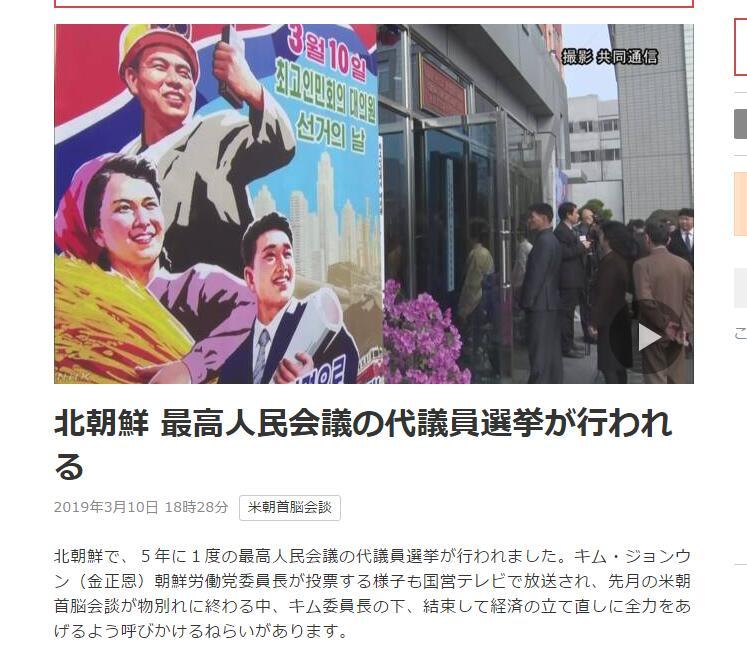 日媒关注朝鲜举行最高人民会议代议员选举