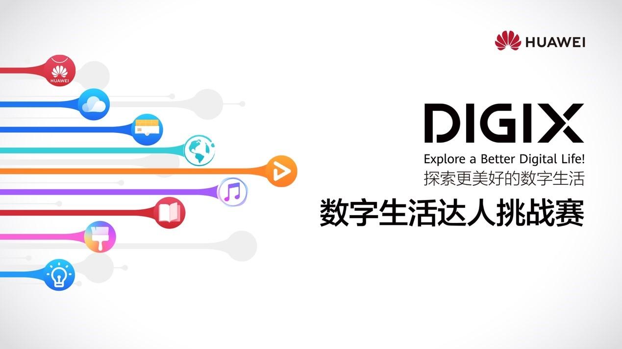 """""""DigiX数字生活达人挑战赛""""多店启动"""