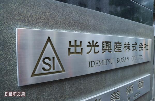 日本出光兴产将在上海成立润滑油研发中心