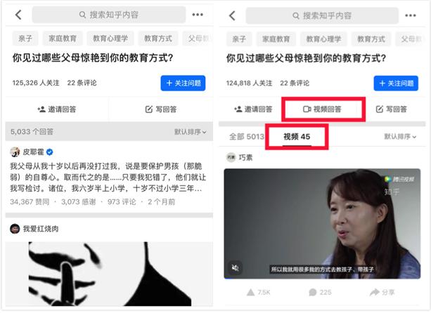 知乎App视频产品改版升级 进一步提升用户体验