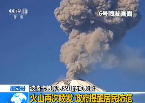 波波卡特佩特火山再次喷发 墨西哥政府提醒居民防范