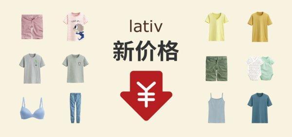 lativ诚衣2019春夏系列全新定价