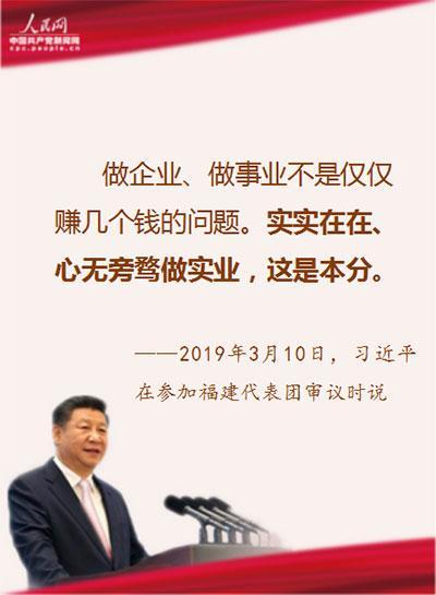 习近平参加福建代表团审议金句:实实在在心无旁骛做实业