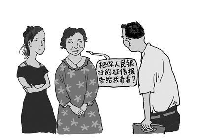 """北青报:丈母娘挑女婿需要""""综合版征信报告"""""""